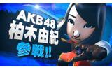 AKB48が『スマブラ』に参戦…で話題のTVCMが一般公開の画像
