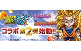 『ドラゴンボール改』×『パズル&ドラゴンズ』コラボ第2弾始動!の画像