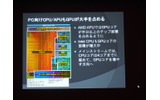 【CEDEC 2014】2020年までの技術予想~半導体の技術革新がゲーム体験におよぼす影響とは? の画像