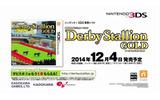 『ダービースタリオンGOLD』発売日決定!初回特典は、懐かしの名馬で遊べる『ダビスタ』のDL番号の画像