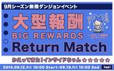Return Match!『大乱闘RPG ガーディアンハンター』に再びインサイドちゃんが参戦の画像