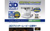 デアゴスティーニ「週刊マイ3Dプリンター」創刊の画像