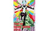 【今日のゲーム用語】「東京ゲームショウ」とは ─ 今年は、本日からいよいよ開催の画像