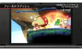 大乱闘スマッシュブラザーズ for Nintendo 3DSの画像