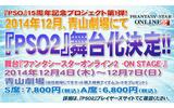 【TGS 2014】『PSO2』の舞台化が決定、蒼井翔太さんと新田恵海さんのダブル主演の画像