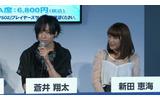 主演の蒼井翔太さんと新田恵海さんの画像