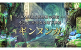 【TGS 2014】『新・世界樹の迷宮2』実機プレイや新PVに、イソッチ&マフィア梶田がグイッと踏み込んだイベントレポの画像