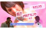 【TGS 2014】『龍が如く0 誓いの場所』金・女・暴力に焦点をあてたゲームシステム紹介映像が公開の画像