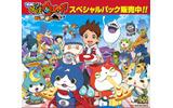 PIZZA-LA×映画「妖怪ウォッチ」スペシャルパックは10月1日より販売開始の画像