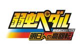 『弱虫ペダル 明日への高回転』ロゴの画像