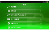 PS Vitaのシステムソフトウェア「ver 3.30」配信開始、テーマ機能などに対応の画像