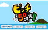 『ピンチ50連発!!』は、モバイル&ゲームスタジオが2014年9月24日から配信しているニンテンドー3DSダウンロードソフトの画像