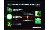 「ウェブルート セキュアエニウェア アンチウイルス for ゲーマー」の特徴の画像