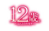 男の娘プロデュースADV『ドリ♪カノ』収録曲をフルで聴ける動画と、小6恋愛ADV『12歳。』新カップルが公開の画像