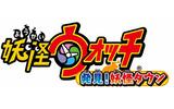 「妖怪ウォッチ 発見!妖怪タウン」ロゴの画像