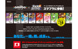 『スマブラ for Wii U』発売日がついに決定!GCコントローラ、「amiibo」も同時発売の画像