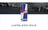 "「Red Bull」飲んでも""翼は授けられなかった""として、アメリカで集団訴訟…1人当たり10ドルの返金 or 15ドル相当の「Red Bull」を受取る権利で和解の画像"