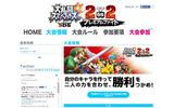 カスタマイズ・アイテムあり!まさに大乱闘な『スマブラ for 3DS』の2on2大会、参加者受付開始の画像