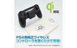 Qiボードに置くだけ!PS4用コントローラー向け無線充電レシーバーが登場の画像