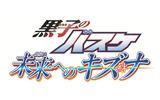 『黒子のバスケ 未来へのキズナ』が3DSで発売決定!犬の役を演じる黄瀬涼太が見られるかも?の画像