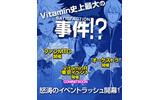 「VitaminR 東京公演 in 幕張」も開催決定の画像