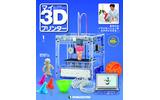 「週刊マイ3Dプリンター」予想をはるかに超える反響により、来年1月から全国販売が開始の画像