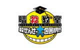 『暗殺教室 殺せんせー大包囲網!!』ロゴの画像