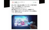 """『スマブラ for Wii U』ツイッターで""""未公開""""参戦ムービーの存在を示唆の画像"""