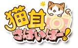『猫耳さばいばー!』ロゴの画像