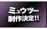 『スマブラ for 3DS/Wii U』にミュウツー参戦決定!DLCとして無料配布の画像