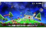 『スマブラ for Wii U』では、最大8人での同時対戦が可能! 広大な専用ステージ「大戦場」もの画像