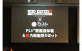 『ゴッドイーター2 レイジバースト』×「プレコミュ」PS4版最速体験&超合同開発サミットの画像