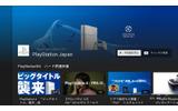 アプリからPlayStation公式チャンネルを閲覧の画像