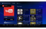 PS4版「YouTube」アプリ、明日配信 ― システムソフトウェア2.00アップデートにあわせての画像