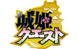 『城姫クエスト』ロゴの画像