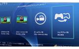 PS4「システムソフトウェア ver 2.01」本日配信…システム起動とスタンバイの安定性が改善の画像