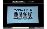 TVアニメシリーズ「戦国無双」が来年1月より放送開始!『戦国無双 Chronicle 3』完成発表会にて発表の画像