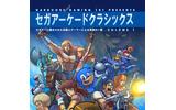 制作したのはアメリカの「HARDCORE GAMING 101」というゲームファングループ。まずは「VOLUME 1」ということで、第2弾の準備が進められているそうです。の画像
