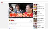 動画配信サイトが生んだ新たな形の芸能人、マックスむらい・Hikakinら日本でも高まるYouTuber人気の画像