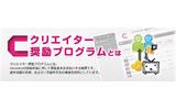 任天堂ゲームの動画をニコ動に投稿すると、奨励金の受取が可能にの画像