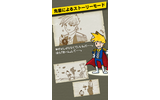 ゲームブック式RPG 「オレのRPGノート」11月29日発売!学校のノートにRPGを落書きした世代必見の画像