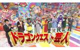 12月4日に放送される「ドラクエ芸人」の予告映像が公開 ─ トルネコの再現度高し、一方『V』の主人公は…!?の画像