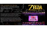 『ゼルダの伝説』オーケストラコンサートが2015年に世界各地で開催!日本は2月に東京での画像