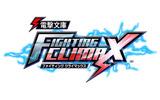 『電撃文庫 FIGHTING CLIMAX』ロゴの画像