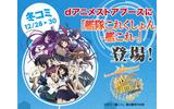 NTTドコモ、「艦これ」仕様で「コミックマーケット87」に参戦の画像