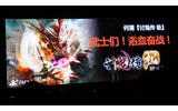 """SCE、家庭用ゲーム機が""""解禁""""された中国でカンファレンスを開催!現地からレポートをお届けの画像"""