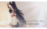 『ブレイブリーセカンド』新PV「旋律編」公開 !ティズと思わしき声も…の画像