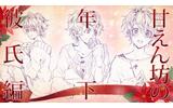 """""""甘えん坊の年下彼氏""""がPS Vitaのオトメイト作品を紹介する動画Vol.3が公開の画像"""
