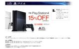 Amazon、PS4を15%OFFで販売すると告知 ─ 12月14日限定のタイムセールの画像
