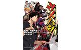 「ウメハラ FIGHTING GAMERS!」コミックス第1巻の画像